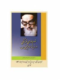 خودباوری و خودباختگی از دیدگاه قرآن