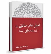 اخبار امام صادق از رویدادهای آینده